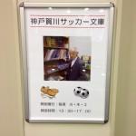 神戸賀川サッカー文庫に行って来ました。