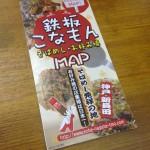「鉄板こなもん そばめし・お好み焼きMAP」、有ります。