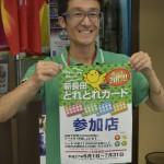 「新長田とれとれカード」、6/1(月)~スタートします。