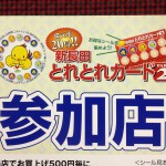 「新長田とれとれカードPART2」、12/1(火)~スタートします。