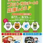 「地元兵庫のサッカー・フットサルチームを応援しよう! 」イベント開催中