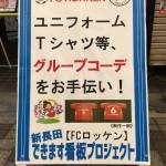 「新長田できます看板プロジェクト」でPR。