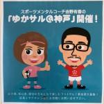 2/16(土)は『ゆかサル@神戸「ゆかサル冬の大運動会」(仮)』!